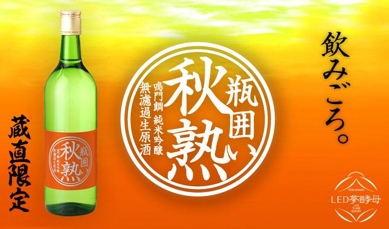 鳴門鯛 純米吟醸 無濾過生原酒 LED夢酵母 瓶囲い秋熟 720ml
