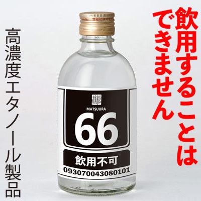 松浦 高濃度アルコール66 300ml(酒税免税)