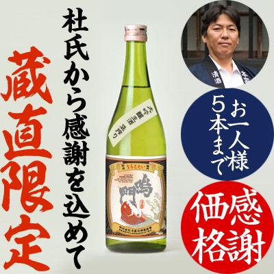 鳴門鯛 大吟醸生酒 袋搾り 500ml 【蔵直限定】