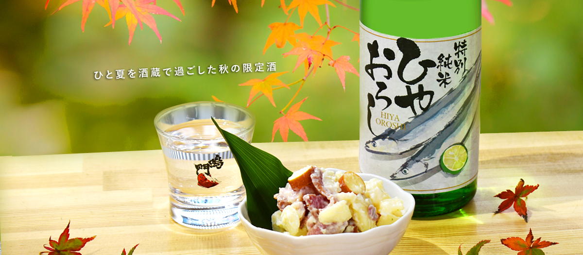 鳴門鯛 特別純米 ひやおろし720ml