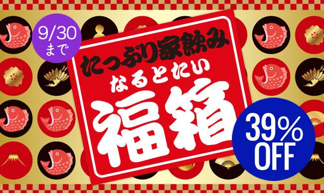 2020秋の決算39セール たっぷり家飲み福箱【送料無料】