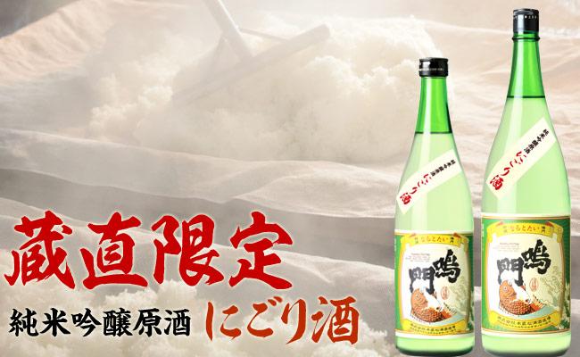 鳴門鯛 純米吟醸原酒 にごり酒