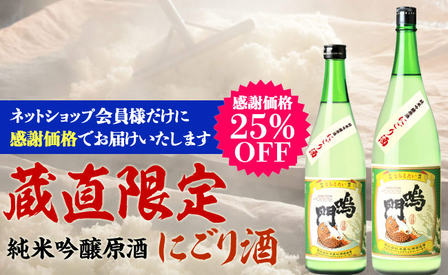 鳴門鯛 純米吟醸原酒 にごり酒【蔵直限定】