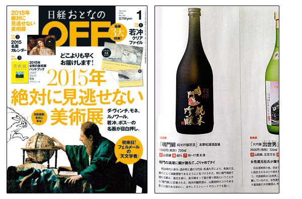 「日経おとなのOFF」一番旨い!日本酒案内