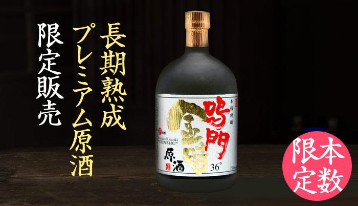 鳴門金時芋焼酎【原酒】《長期熟成》
