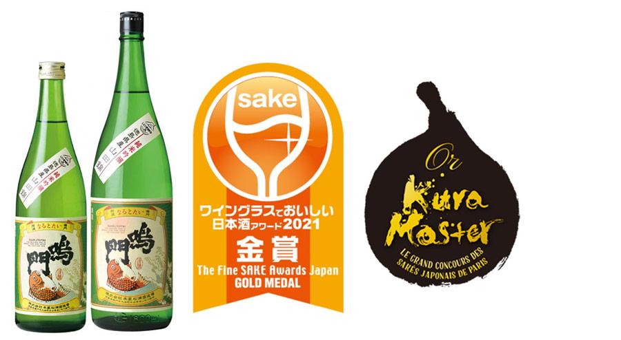 「鳴門鯛 純米吟醸」ワイングラスでおいしい日本酒アワード2020 プレミアム純米部門金賞