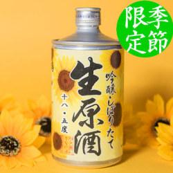 鳴門鯛 吟醸しぼりたて生原酒720ml(生缶)夏ラベル