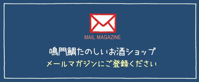 メールマガジン登録プレゼント