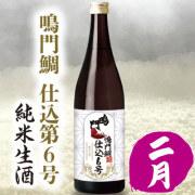 鳴門鯛 仕込 第6号[純米生酒]