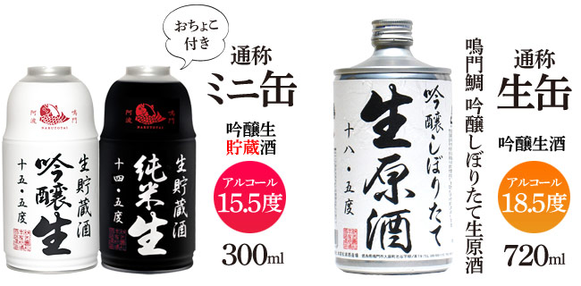 ミニ缶・生缶