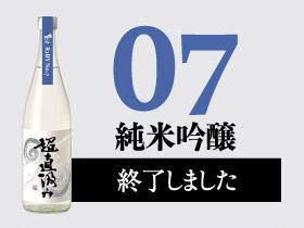 07 純米吟醸