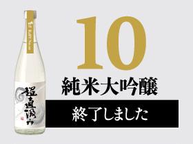 10 純米大吟醸