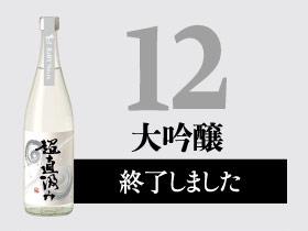 12 大吟醸