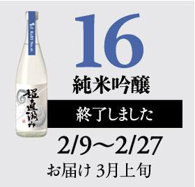 16 純米吟醸