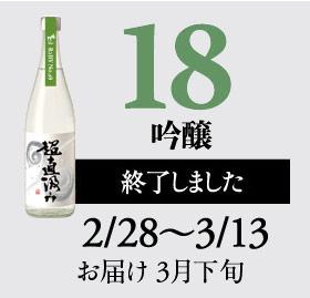 18 吟醸