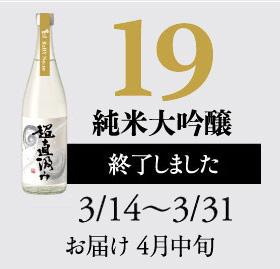19 純米大吟醸