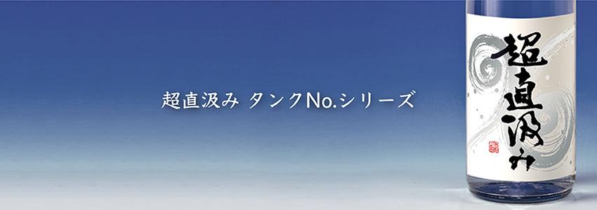 超直汲み タンクNo.シリーズ
