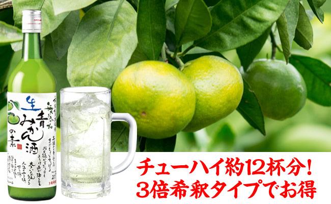 松浦 無添加生青みかん酒の素720ml
