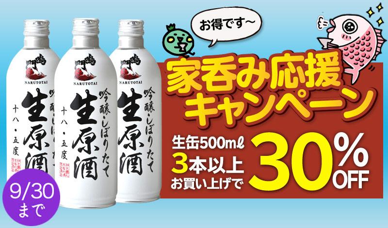 鳴門鯛 吟醸しぼりたて生原酒500ml(生缶スリム)家飲み応援キャンペーン(3本以上で30%オフ)