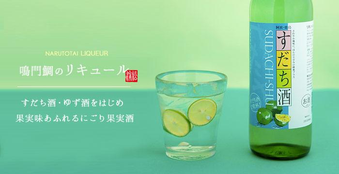 本家松浦酒造のリキュール