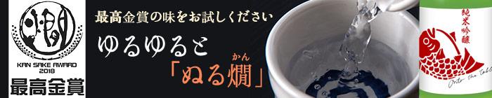 ぬる燗金賞受賞