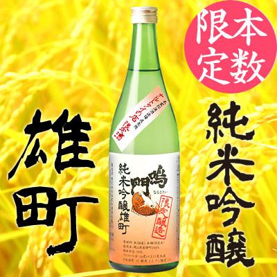 鳴門鯛 純米吟醸 雄町 720ml