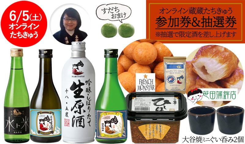 オンライン蔵蔵たちきゅう堪能セット【送料無料】
