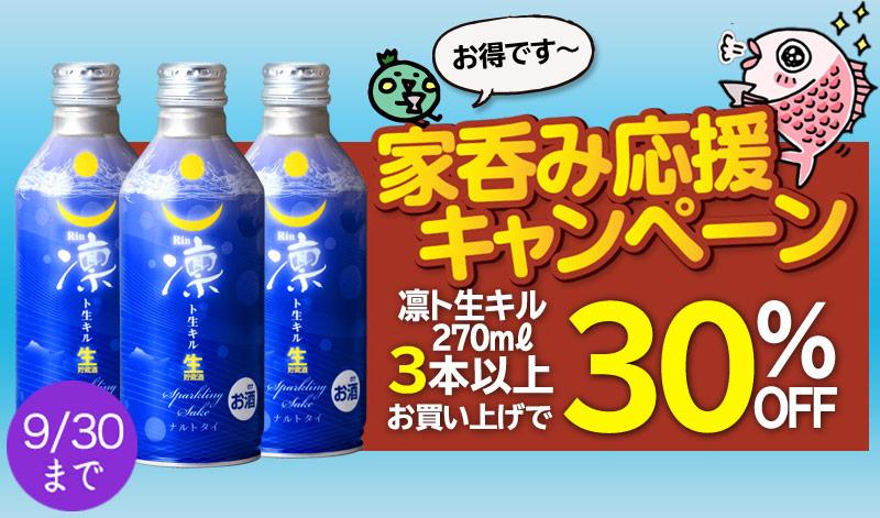 鳴門鯛 凛ト生キル スパークリング270ml(りんといきる)家飲み応援キャンペーン(3本以上で30%オフ)