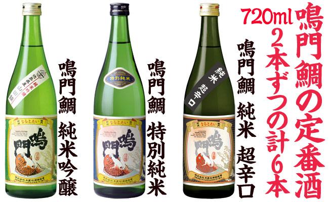 【まとめ買い】Aセット・鳴門鯛の定番酒(720ml×6本)