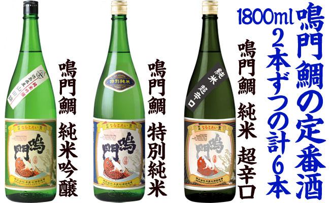【まとめ買い】Aセット・鳴門鯛の定番酒(1800ml×6本)