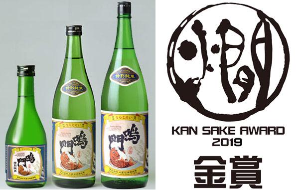 「鳴門鯛 特別純米」全国燗酒コンテスト2019プレミアム燗酒部門金賞