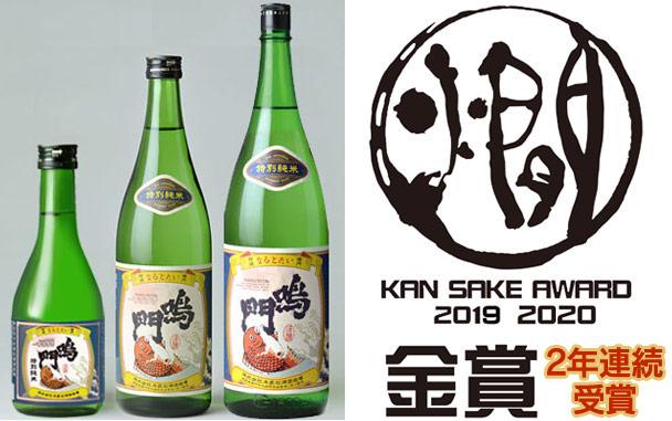 「鳴門鯛 特別純米」全国燗酒コンテスト20202019プレミアム燗酒部門金賞