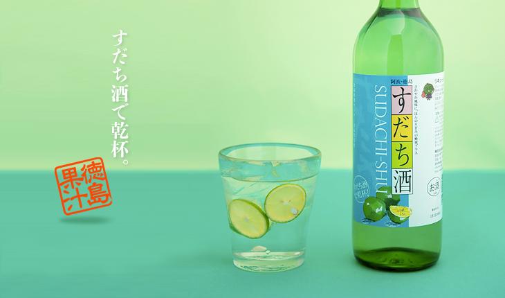徳島生まれのすだち酒